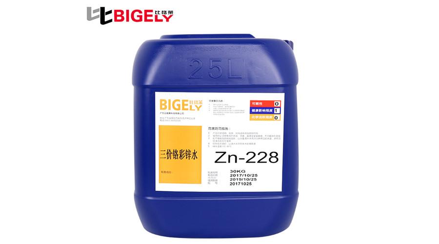 比格莱三价铬彩锌水Zn-228