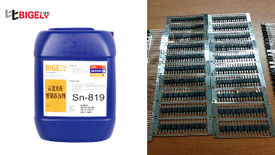 总结使用挂镀锡光亮剂生产时提高镀层均匀度的方法