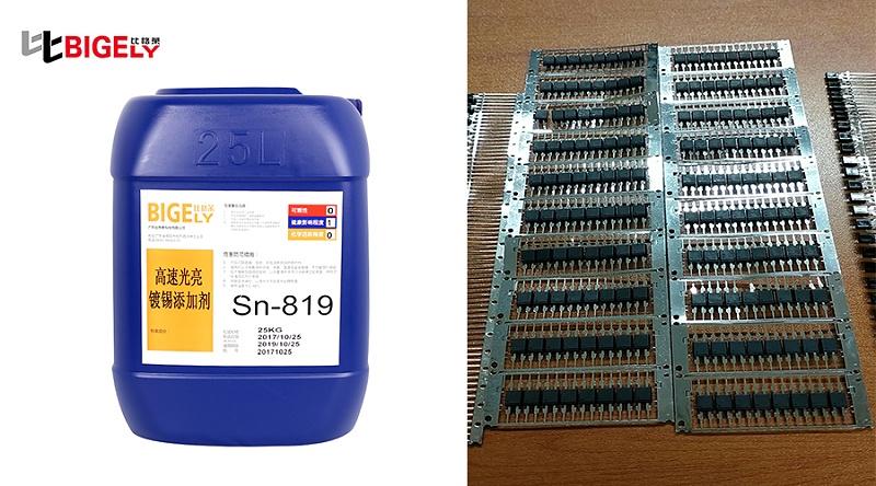 比格莱挂镀锡光亮剂Sn-819生产效果图