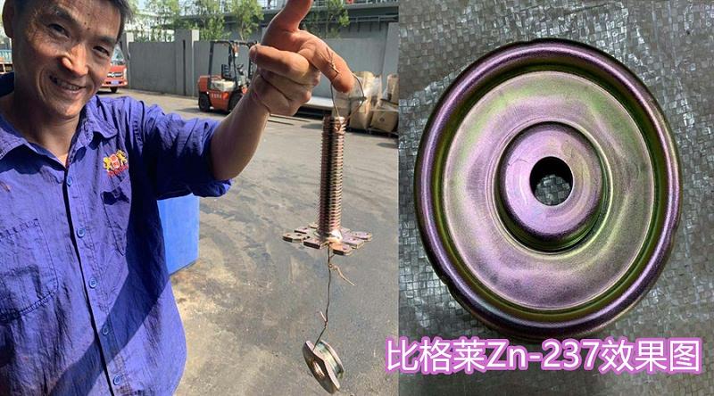 比格莱三价铬彩锌钝化剂Zn-237