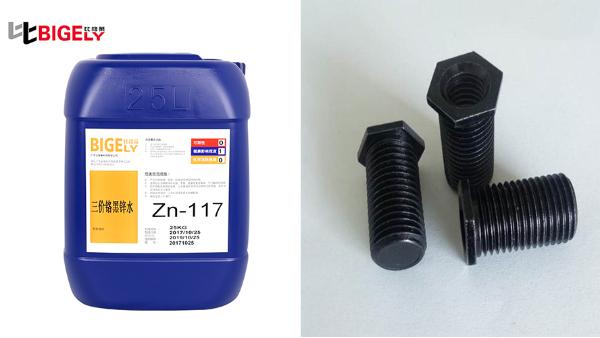 黑锌工件盐雾测试40小时就出现腐蚀斑点,快试试这款黑锌钝化药水