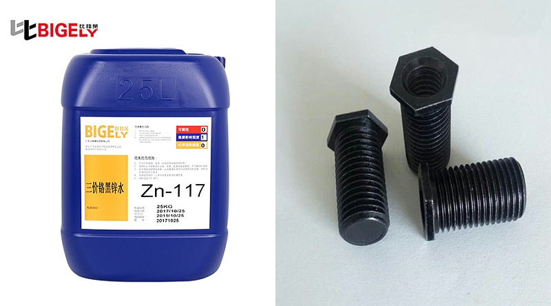 曹先生使用比格莱的黑锌钝化药水Zn-117效果图