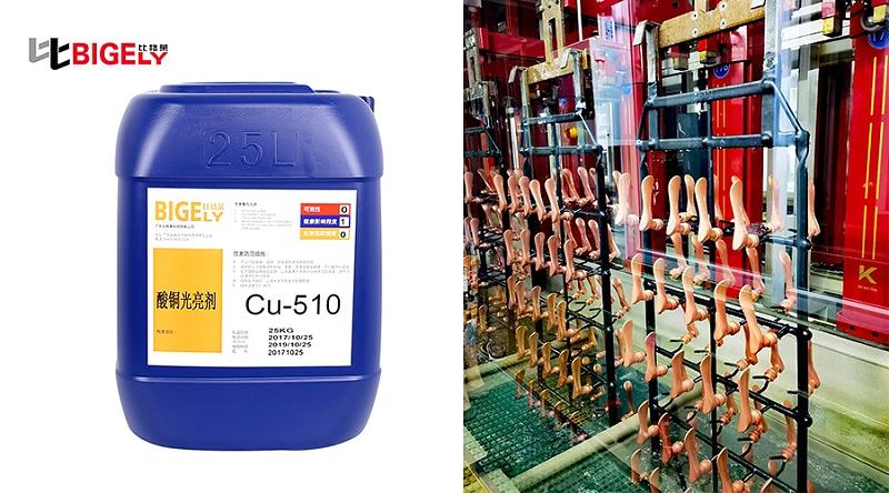 比格莱酸性镀铜光亮剂Cu-510生产效果图