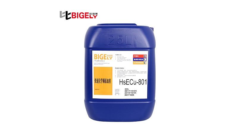陈先生使用比格莱化学镀铜添加剂HSECu-801