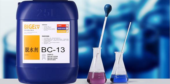 BC-13脱水剂