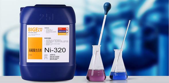Ni-320高硫镍添加剂