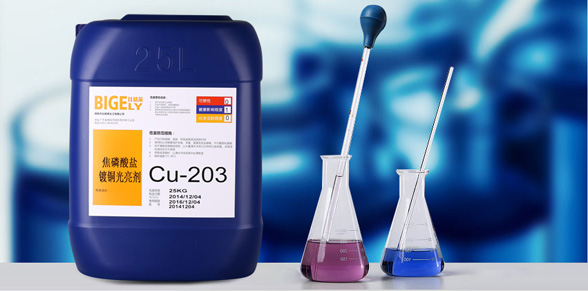 Cu-203焦磷酸铜光亮剂