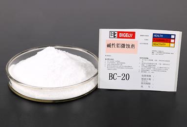 BC-20碱性铝微蚀剂