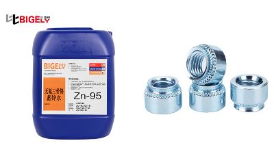 哪一款三价铬蓝白钝化剂比较好用呢?
