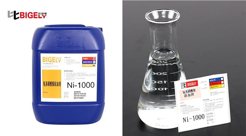 比格莱氨基磺酸镍添加剂Ni-1000产品图