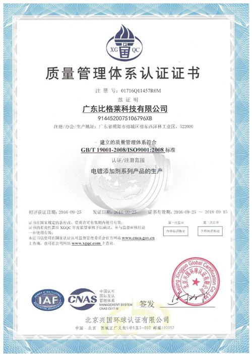 比格莱质量管理体系认证证书