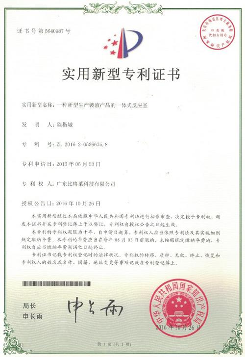 比格莱实用新型专利证书