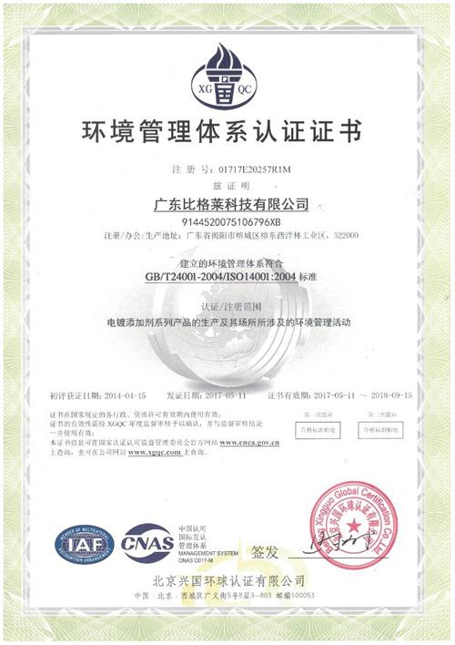 比格莱环境管理体系认证证书