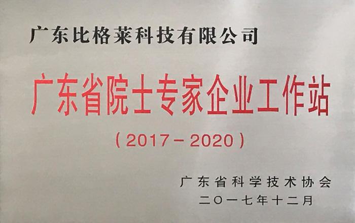 比格莱广东省院士专家企业工作站证书