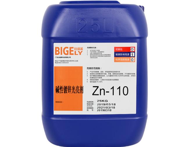 Zn-110碱性镀锌光亮剂