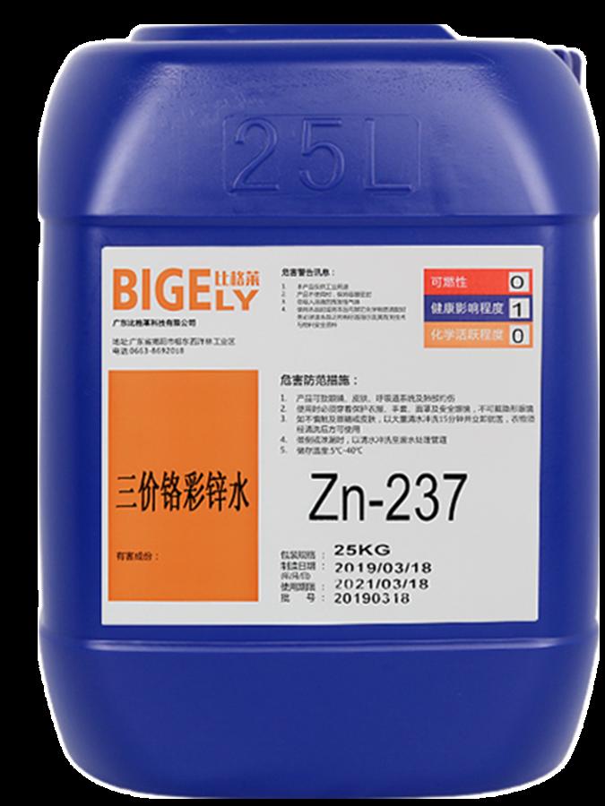Zn-237三价铬彩锌水