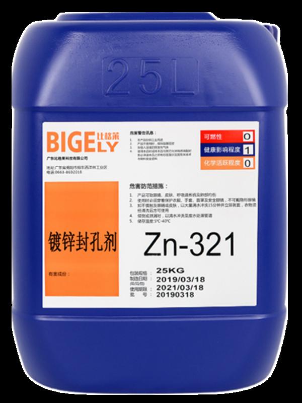 Zn-321镀锌封孔剂