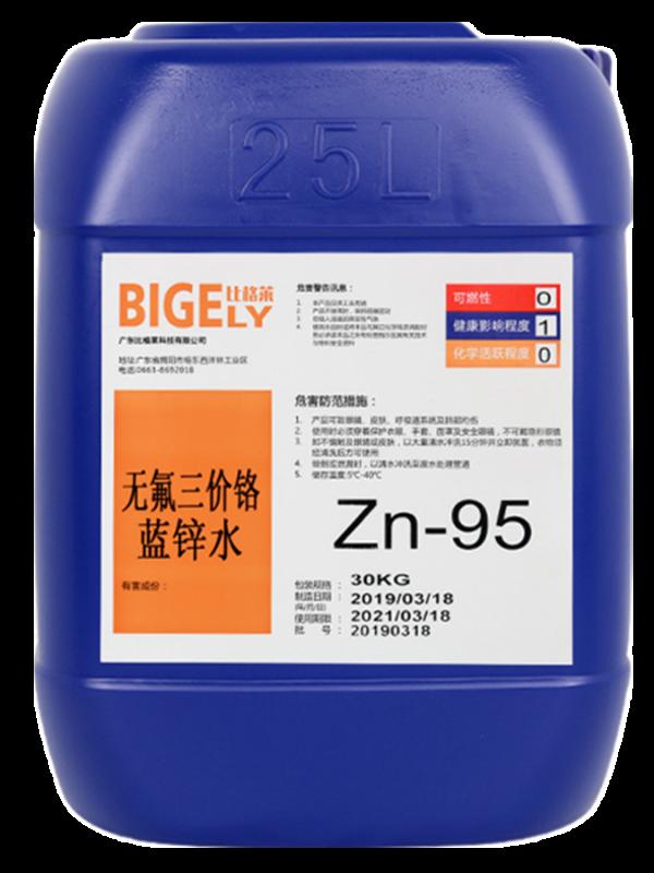 Zn-95无氟三价铬蓝锌水