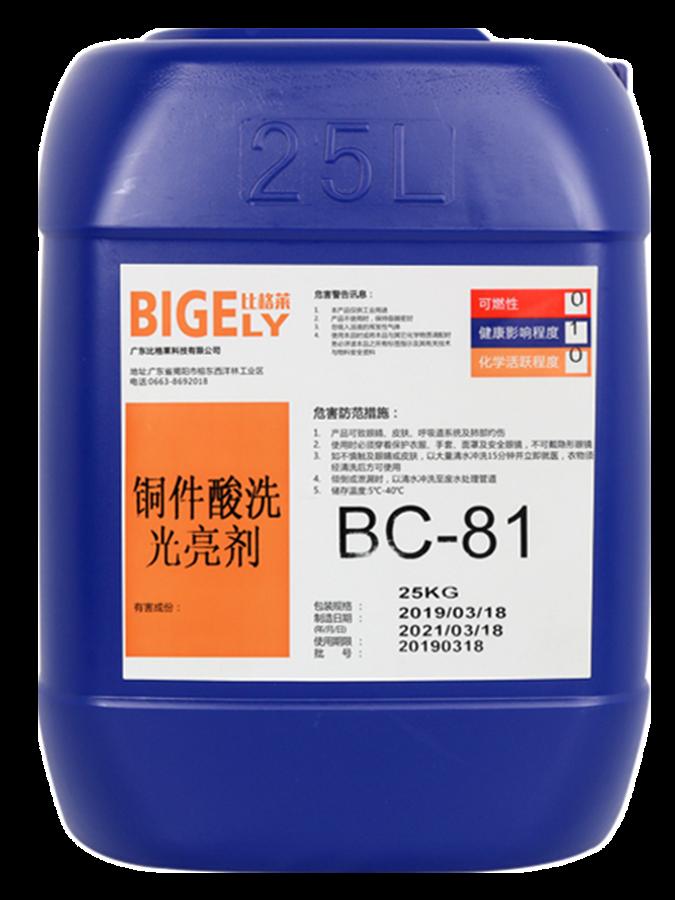 BC-81铜件酸洗光亮剂