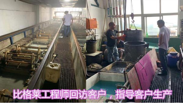 碱性镀锌添加剂系列产品使用时,有良好的售后服务很重要!
