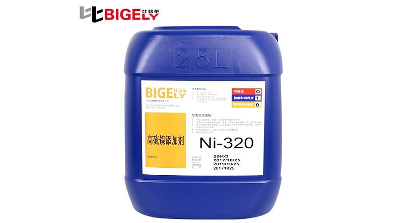 比格莱高硫镍添加剂Ni-320