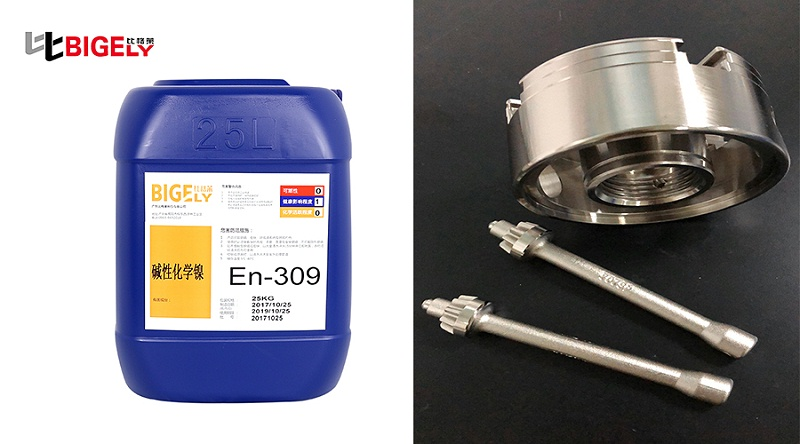 铜件使用比格莱碱性化学镍液En-309生产效果图