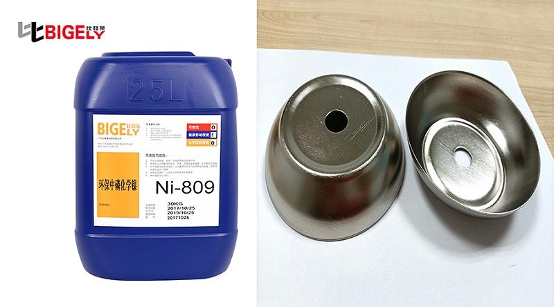 比格莱中磷化学镀镍添加剂Ni-809生产效果图