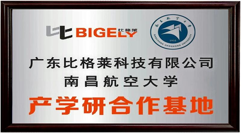 广东比格莱科技携手南昌航空大学建立产学研合作基地