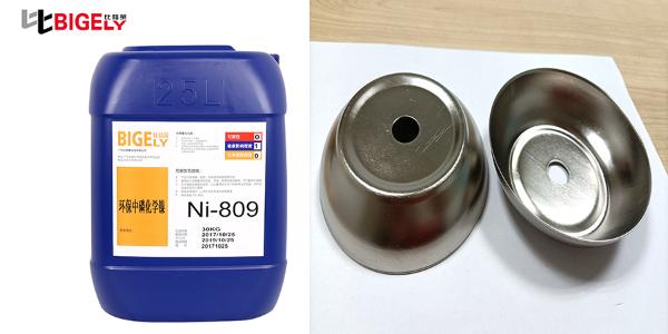 工件使用化学镀镍添加剂生产后镀层光泽度差外观不均匀的原因