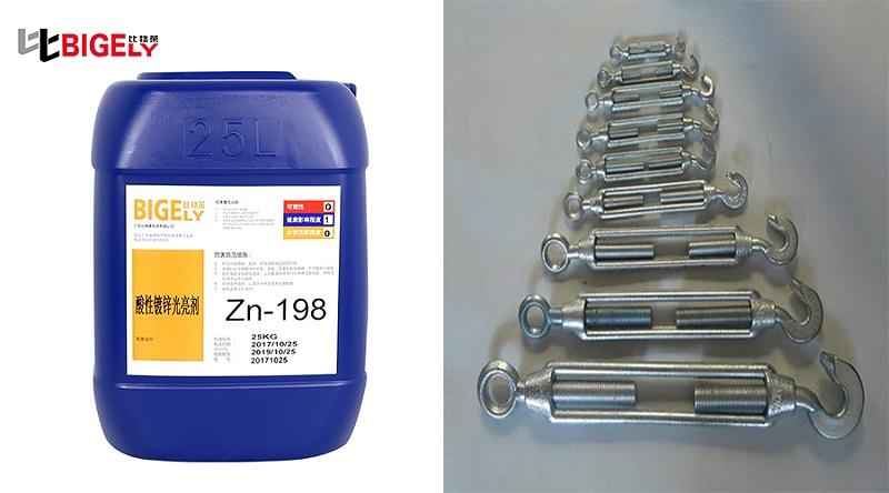 玛钢件使用酸性镀锌光亮剂Zn-198效果图