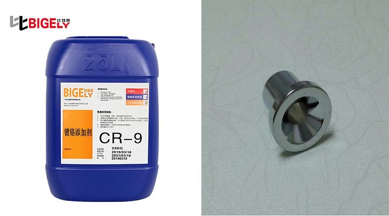比格莱镀铬添加剂Cr-9效果图