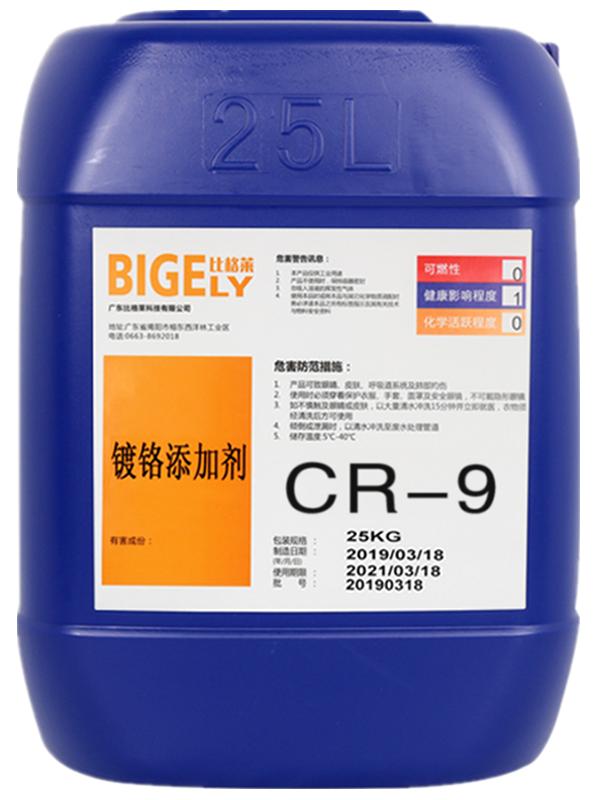 CR-9镀铬添加剂