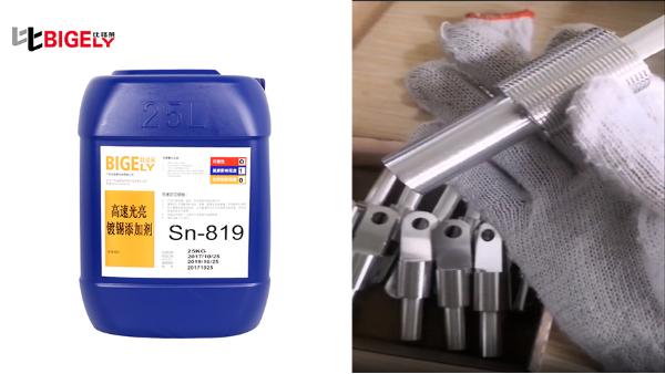 甲基磺酸镀锡添加剂应用时,发黄的甲基磺酸还能补加在镀液中使用吗?