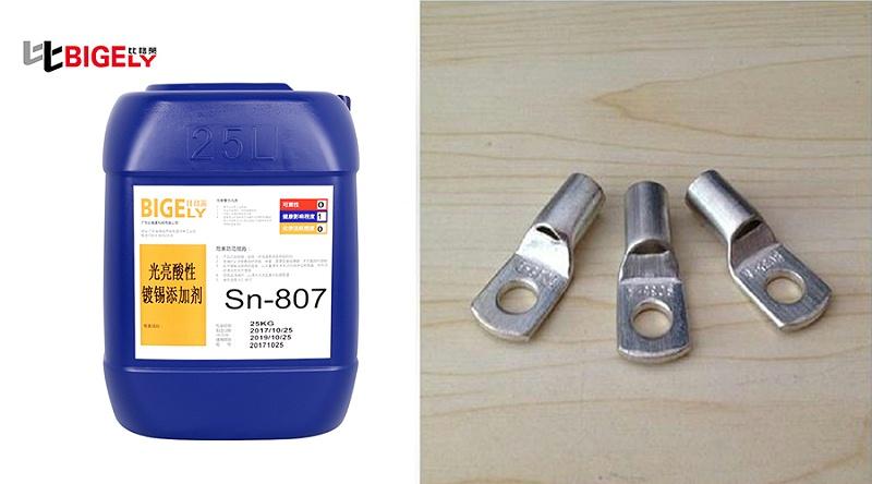 比格莱酸性镀锡光亮剂Sn-807生产效果图