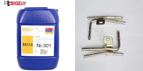 复杂工件镀镍时死角位容易漏镀,快试试这款高韧性镀镍光亮剂