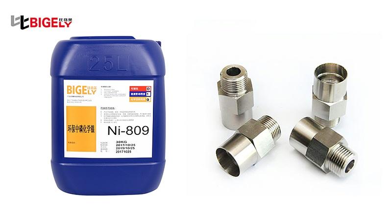 比格莱化学镀镍药水Ni-809生产效果图
