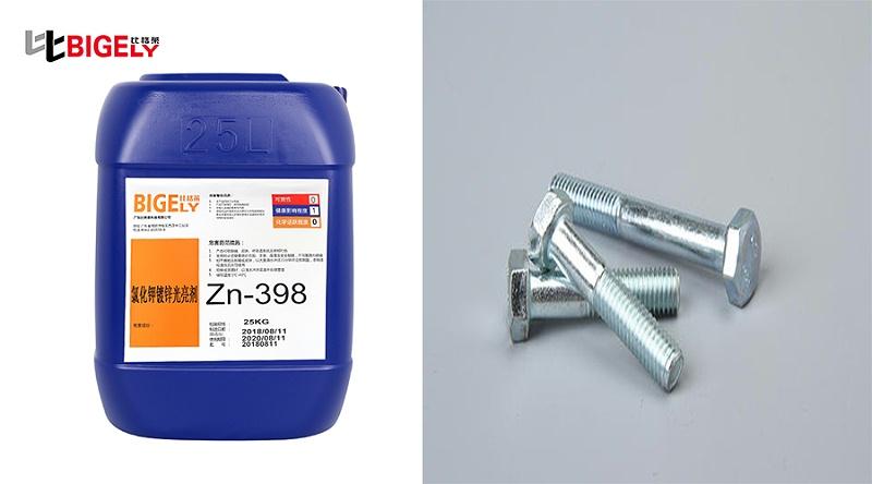 浙江台州赵先生使用比格莱氯化钾镀锌光亮剂Zn-198效果图