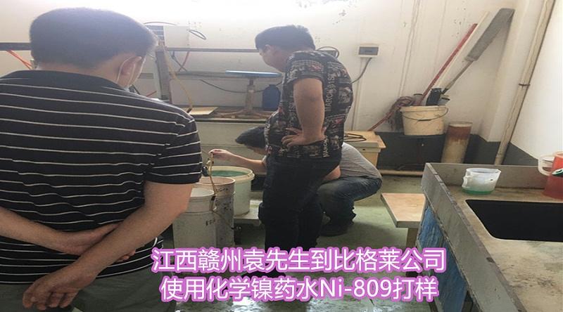江西赣州袁先生到比格莱公司使用化学镍药水Ni-809打样