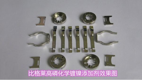 镀镍零件耐盐雾效果差,试试这款高磷化学镀镍添加剂