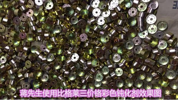 酸锌滚镀锌使用三价铬彩色钝化剂也能做出六价铬钝化的颜色