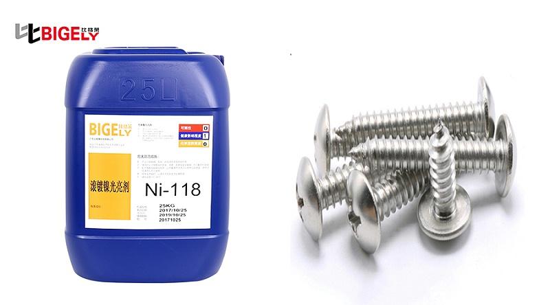 比格莱滚镀镍光亮剂Ni-118生产效果图