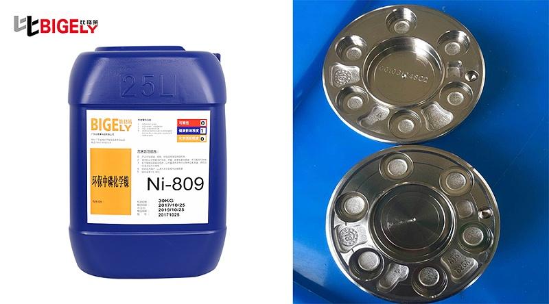 比格莱化学镍药水Ni-809效果图