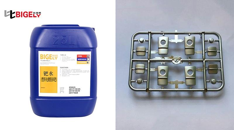 比格莱胶体钯活化剂产品效果图