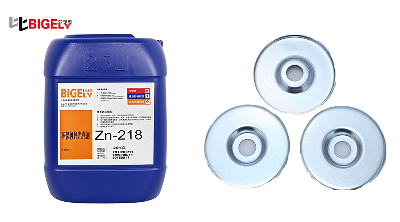 比格莱碱性镀锌光亮剂Zn-218产品图