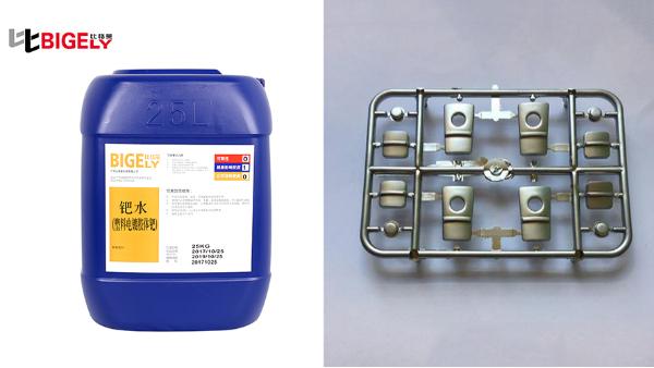 塑料电镀钯活化液在生产时酸雾重、寿命短,快试试这款胶体钯活化剂