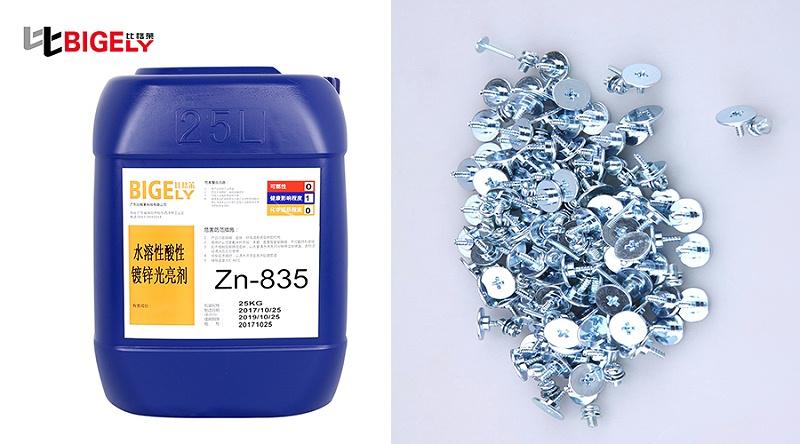 比格莱水溶性酸性镀锌添加剂Zn-835生产效果图