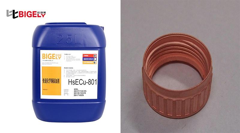 比格莱化学镀铜光亮剂HSECu-801生产效果图