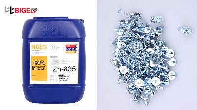 比格莱水溶性酸性镀锌添加剂深受江苏市场欢迎