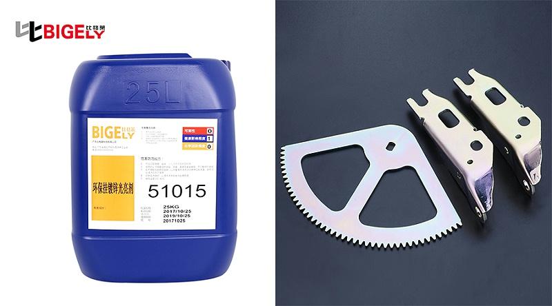 比格莱碱性镀锌光亮剂51015生产效果图