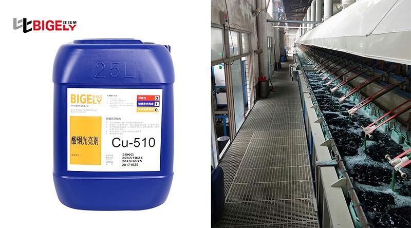 比格莱光亮酸性镀铜添加剂Cu-510生产图